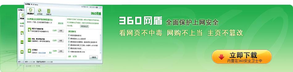 360网盾官方网站已经开启 下载链接暂时无效